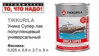 купить лак для дерева Уника Супер TIKKURILA - лак для пола, лак для мебели, лак Тиккурила(Строймаркет