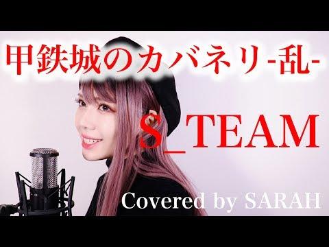 """【甲鉄城のカバネリ -乱-】SawanoHiroyuki Feat. """"Eliana"""" - S_TEAM (SARAH Cover) / Kabaneri"""