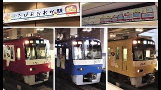 【すみっコぐらし×京急】たぴおおおか駅 & 3色ラッピング電車