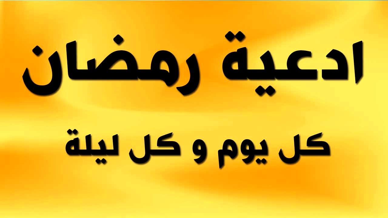 ادعية ايام شهر رمضان كاملا من اليوم الاول الى اليوم الثلاثين Youtube