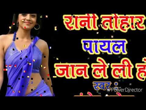 Tohar pauwa k payal hamar jaan le gail- Santosh Akela - 8051649356 - Bhojpuri new song 2018