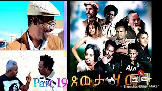 New Eritrean Series Comedic  Film 2020//xeweta-hiwet(ጸወታ_ ሂወት) ዓሰርተ ትሻዓተ ክፋል//part 19//Brhane kflu