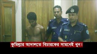 কুমিল্লার আদালতে বিচারকের সামনেই খুন! | Comilla News | Somoy TV