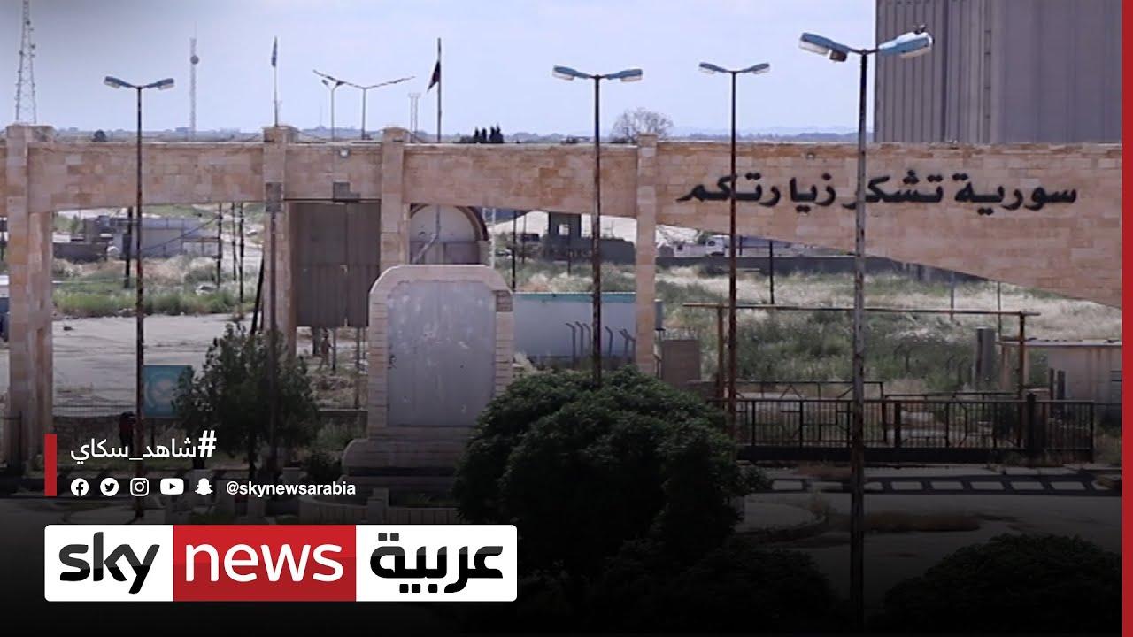 سوريا | مناشدات بفتح معبر اليعربية لإيصال المساعدات الإنسانية  - نشر قبل 5 ساعة