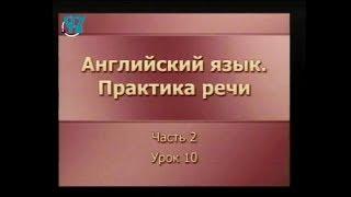 Английский язык. Практика речи. Урок 2.10. Повторение материала части 2