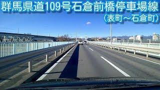 群馬県道109号石倉前橋停車場線(表町~石倉町)