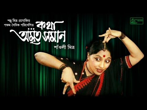 Bengali Drama   Bangla Natok   Saoli Mitra   Tripti Mitra   Sombhu Mitra