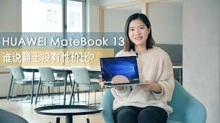 HUAWEI MateBook 13:谁说爵士没有性价比?   凰家评测