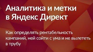 Аналитика и метки объявлений в Яндекс Директ (6 видео из 6)(Записал последнее видео из цикла об эффективной настройке Яндекс Директ. Рассказал необходимый минимум..., 2016-05-22T12:25:24.000Z)