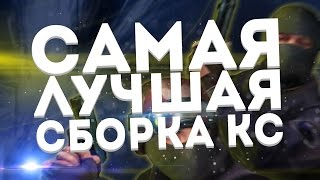 САМАЯ ЛУЧШАЯ ОФИЦИАЛЬНАЯ СБОРКА КАНАЛА 2016 ГОДА Counter-Strike 1.6 ByProSti ★★★ THE BEST CS 1.6 ★★★