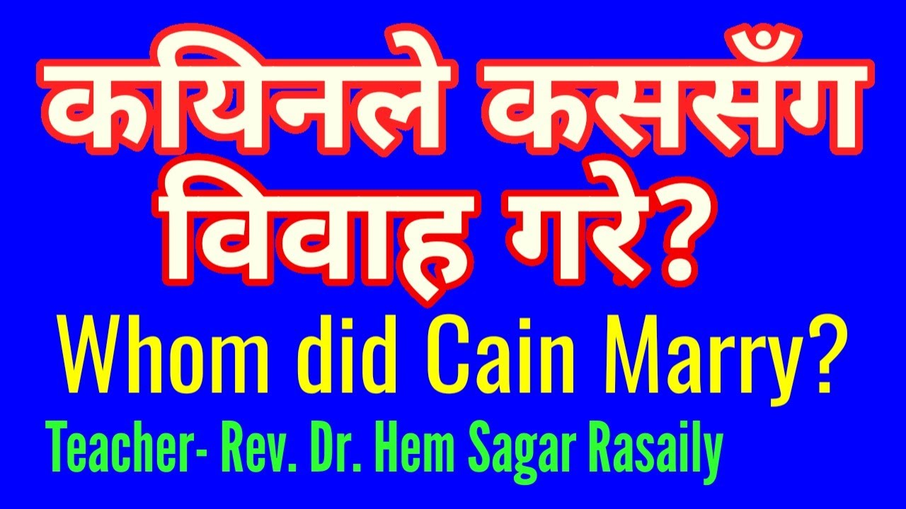 कयिनले कससॅंग विवाह गरे? || Whom did Cain Marry? by Rev. Dr. Hem Sagar Rasaily