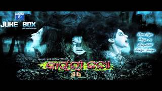 Odia Movie  Kaunri Kanya  Full Audio Songs  Jukebox