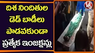Special Injections For Disha Accused Bodies  Telugu News