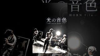 光の音色-THE BACK HORN Film- thumbnail