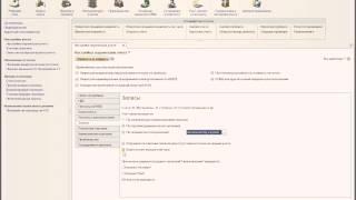 Настройка параметров учета Видео уроки по 1С Бухгалтерии редакция 3.0