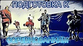 Подготовка к соревнованиям: ОТРАБОТКА, СКОРОСТЬ, ФИЗИКА. Самбо дети