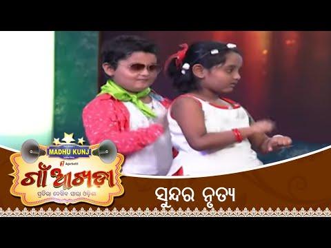 ନୃତ୍ୟ ଓ କାନ୍ଦଣା | Gaon Akhada | Dance Anda Crying Performance | Papu Pom Pom | Tarang TV
