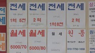전월세 신고제 본격 추진…다음은 전월세 상한제? / 연…
