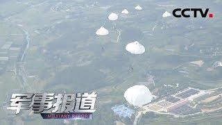 《军事报道》 20190729| CCTV军事