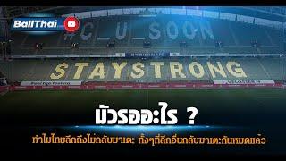 ทำไมไทยลีกถึงไม่กลับมาเตะสักที ทั้งๆที่ลีกอื่นก็กลับมาหมดแล้ว ?  l  #บอลไทย #บวกสิบ #บอลไทยวันนี้