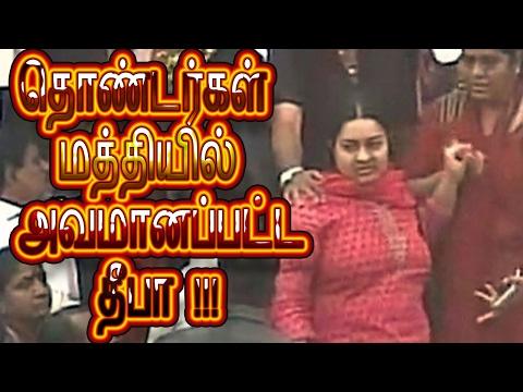 தொண்டர்களிடம் அவமானப்பட்ட தீபா|Political News|Tamil News|Latest News|Flash News