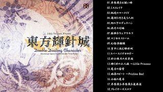 収録曲目~ 01.不思議なお祓い棒 02.ミストレイク 03.秘境のマーメイド ...