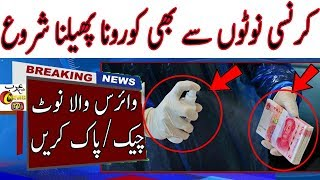 ARY News Headlines Today | Currency Exchange Business | | Dollar Exchange Business |