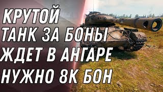 ИМБА ЗА БОНЫ ЗА 8К БОН В НОВОМ БОНОВОМ МАЗАГИНЕ 2.0 WOT - ПРИГОТОВЬ БОНЫ НА ПРЕМ ТАНК world of tanks
