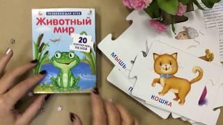 Карточки-пазлы. Животный мир