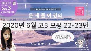 [풀이] 2020 고3 6월 모평 영어 22, 23번 …