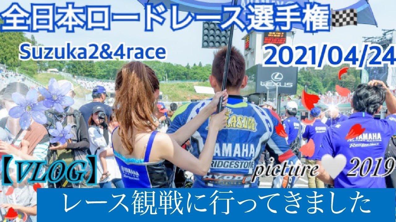 【全日本ロードレース】レース観戦に行ってきました★【2021/04/24】
