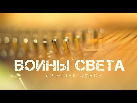 Ярослав Джусь –
