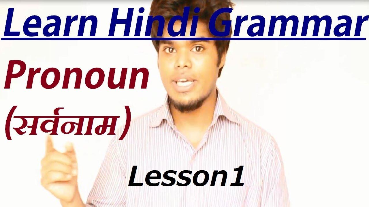 Hindi Grammar - Pronoun (Sarvanaam सर्वनाम) - Lesson 1