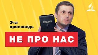 Толкование Библии как основа веры - Павел Жуков Проповеди Христианские