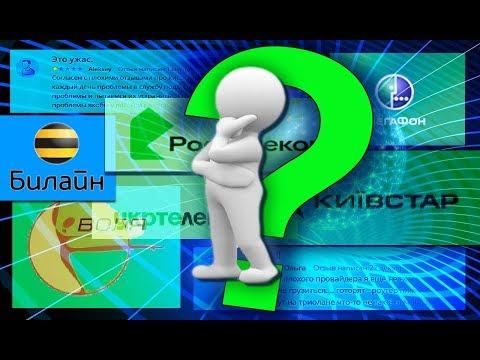 Как узнать какой провайдер обслуживает?