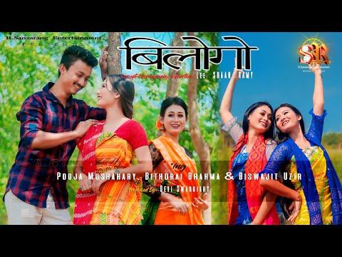 Bilwgw Official Bwisagu Music Video | Pooja Mochahary | Bitharai Brahma I Biswajit Uzir | Bodo Song
