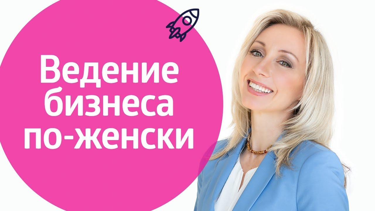 Женский бизнес - Бизнес интенсив Siberian Wellness в Германии