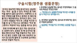 사회통합프로그램(KIIP) 종합평가 구술시험 예시(2)