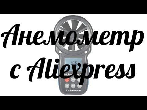 Цифровой Анемометр  с термометром HoldPeak HP866B для измерения скорости ветра или воздушного потока