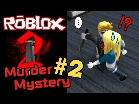 [ Roblox Murder Mystery 2 ] #02 : ไว้ใจเธอแค่ไหน สุดท้ายก็หันมาแทงอย่างไร้เยื่อยใย T_T