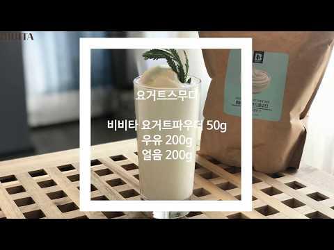 비비타 요거트 파우더 (요거트 스무디) 카페용 음료 레시피
