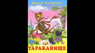К Чуковский Тараканище сказки онлайн сказки для детей