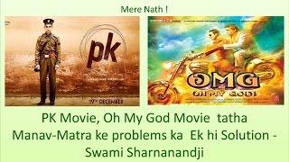 PK Movie, Oh My God Movie  tatha Manav-Matra ke problems ka  Ek hi Solution -  Swami Sharnanandji