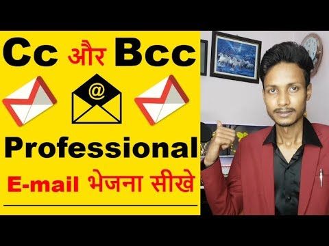 How to Send an E-mail? Difference between Cc and Bcc in Email