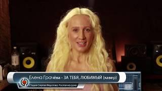 Елена Грачёва - ОТЗЫВ