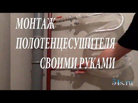 Монтаж полотенцесушителя своими руками