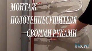 установка полотенцесушителя своими руками видео