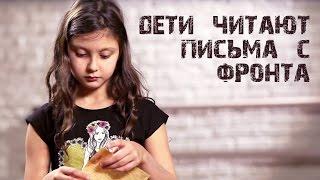 Дети Читают Письма с Фронта. Часть 2. StarMediaKids