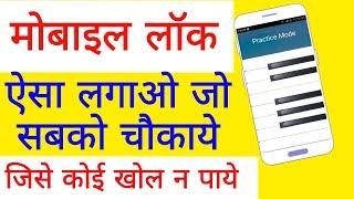 apne mobile me music lock kaise laga sakte hai | Most Secret Screen Lock For Android | music lock