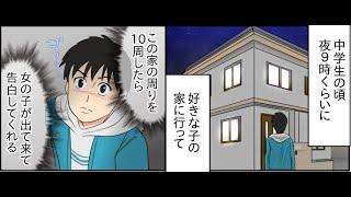 2ちゃんねるの笑えるコピペを漫画化してみた Part 18 【マンガ動画】 | Funny Manga Anime thumbnail